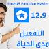 شرح تحميل وتثبيت برنامج EaseUS Partition Master 12.9 مع التفعيل مدى الحياة ( الاصدار الجديد والاخير )