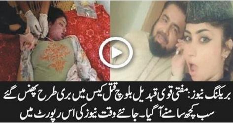BREAKING NEWS, mufti qawi, Qandil Baloch, VIDEO, PAKISTAN, Mufti Qawi Fully involved in Qandil Baloch Murdered Case,