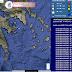 Καζάνι σεισμών ο Σαρωνικός!!! Έντονη σεισμική δραστηριότητα τις τελευταίες 48 ώρες