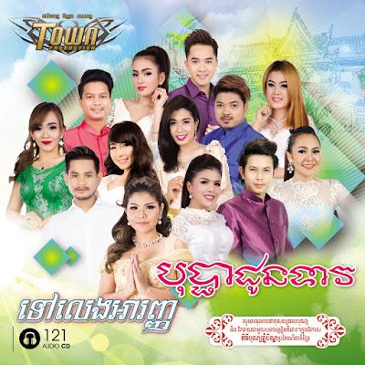 Town CD Vol 121