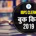 IBPS Clerk बुक्स किट 2019: नवीनतम पैटर्न पर आधारित