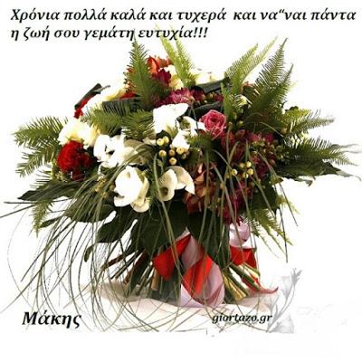 04 Μαρτίου 2018🌹🌹🌹Σήμερα γιορτάζουν οι: Γεράσιμος,Μάκης,Μικές,Μίκης,Γερασιμούλα giortazo