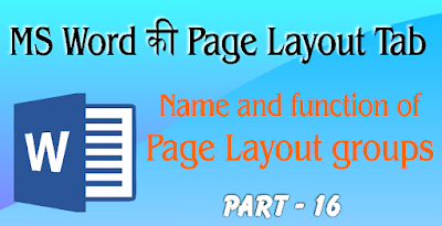 MS Word Page Layout Tab in Hindi | MS Word Tutorial