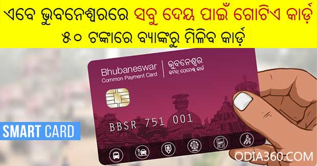 Common Payment Card System (CPCS) for Bhubaneswar - Pay for all with one card