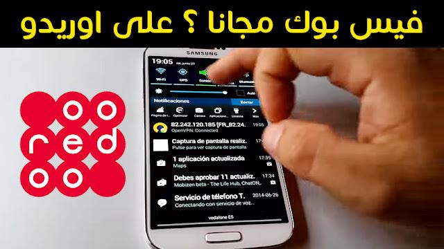 حصريا لأصحاب ooredoo أحصل على فيس بوك 3G مجانا بدون رصيد