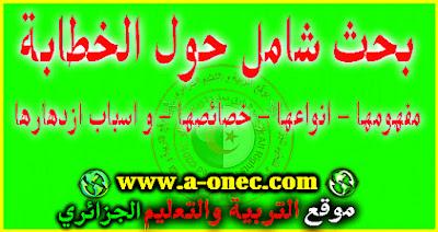 khataba-islamia-1as