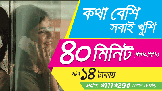 Grameenphone 40 Minute talktime 14 Tk