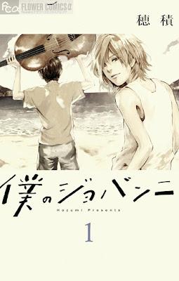 [Manga] 僕のジョバンニ 第01巻 [Hozumi Presente Vol 01] RAW ZIP RAR DOWNLOAD