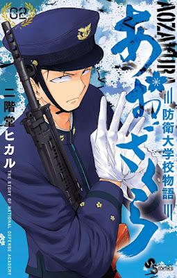 [Manga] あおざくら 防衛大学校物語 第01-02巻 [Aozakura Bouei Monogatari Vol 01-02] RAW ZIP RAR DOWNLOAD