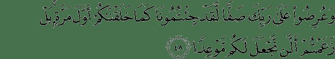 Surat Al Kahfi Ayat 48