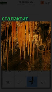 в пещере с потолка висят сталактиты разной величины