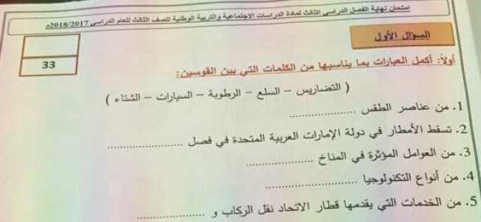 الامتحان الوزارى لمادة الاجتماعيات للصف الثالث الفصل الثالث 2018 - مناهج الامارات
