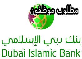 مطلوب موظفين الى البنك الاسلامي في الامارات 2020 الان dib