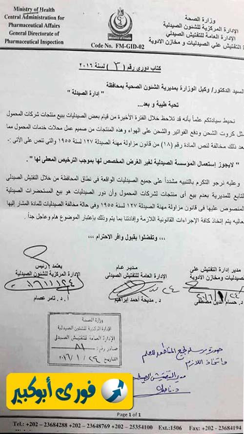 """وزارة الصحة تحذر الصيادلة من وجود جهاز """"فوري"""" داخل الصيدلية"""