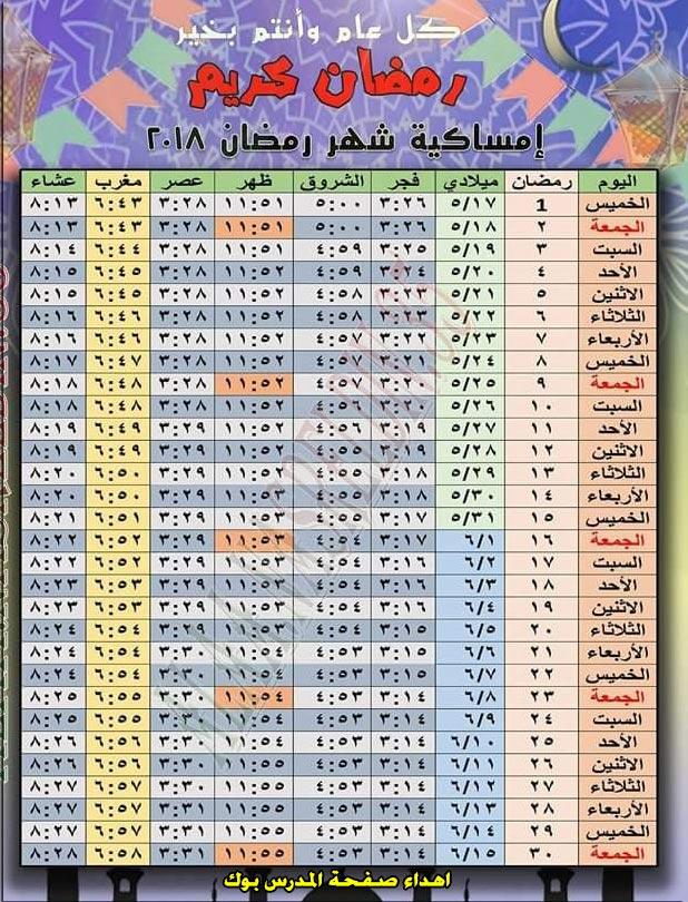 امساكية شهر رمضان للعام 2018 1439