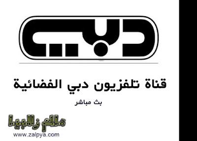 تلفزيون دبي بث مباشر