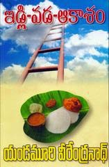 FREE VEERENDRANATH DOWNLOAD YANDAMURI PDF NOVELS