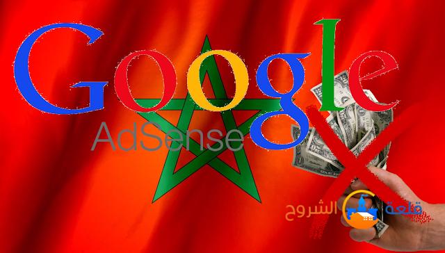 حصريا للمغاربة الذين يربحون من جوجل ادسنس