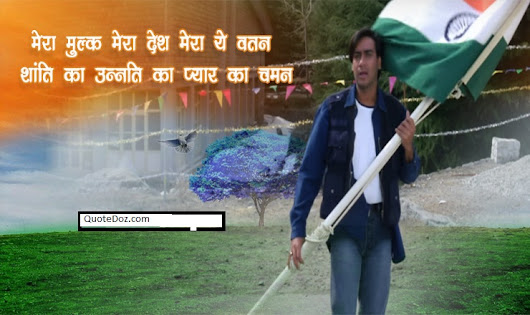 Des bhkti song Lyrics | Republic Day