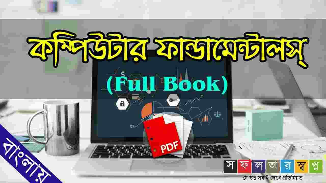 Computer Fundamental Full Bengali Book PDF-কম্পিউটার সাধারণ জ্ঞান বই