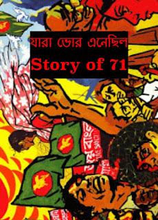 যারা ভোর এনেছিল - শামীম রেজা