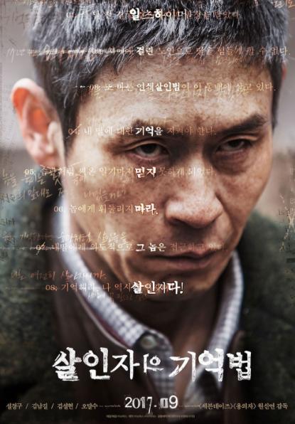 Sinopsis Film Korea Terbaru : Memoir of a Murderer (2017)
