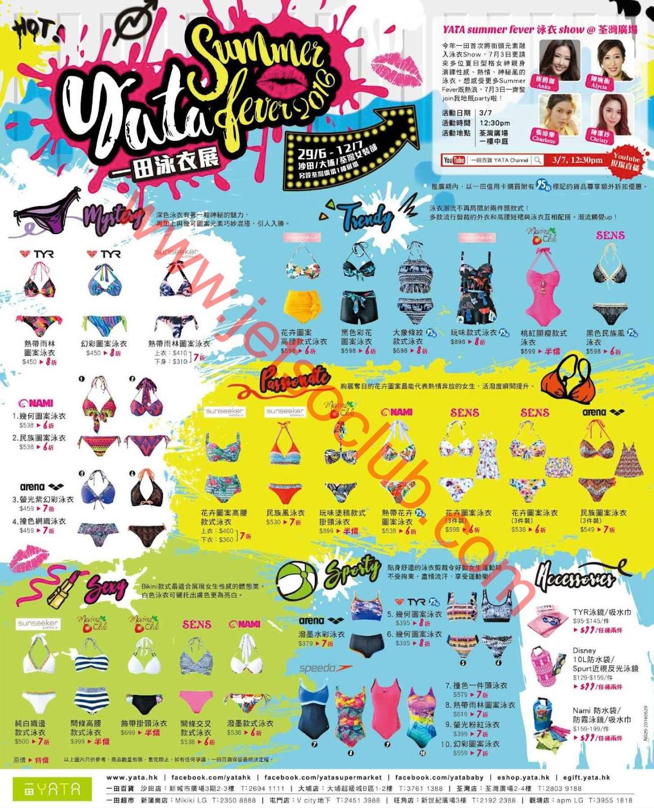 一田百貨:品牌服飾展 / 泳衣展(至12/7) ( Jetso Club 著數俱樂部 )