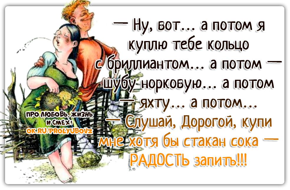 Прикольные цитаты с картинками про любовь