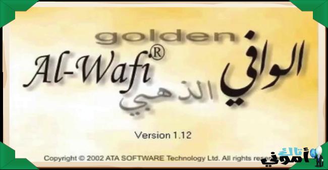 al wafi golden translator gratuit