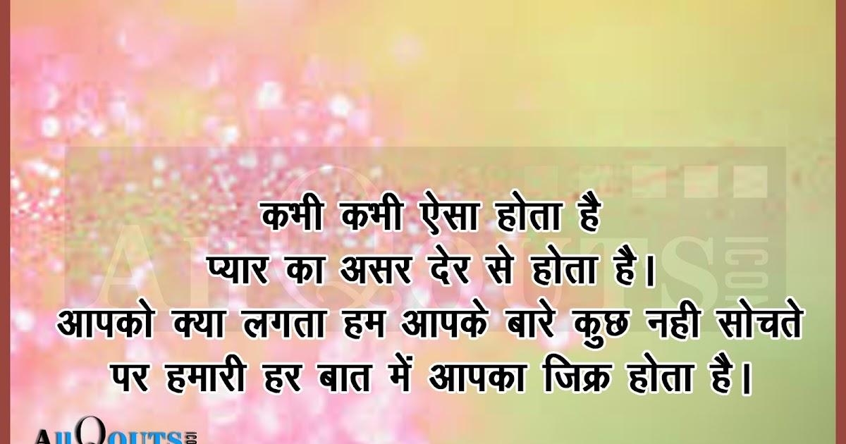 kabhi kabi   hindi shayari hd wallpapers best thoughts and sayings romantic hindi quotes images