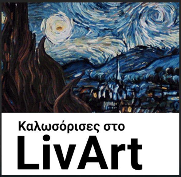 LivArt: Η πλατφόρμα που ζωντανεύει διάσημους πίνακες και αναπτύσσεται από Έλληνες φοιτητές