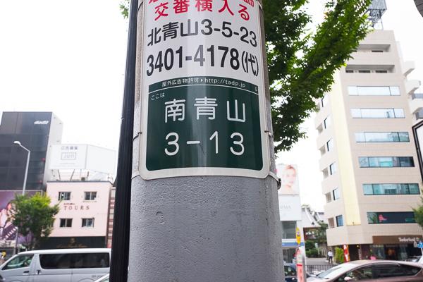 Commune 246 is in Minami Aoyama 3-13, Shibuya ward, Tokyo.
