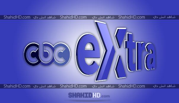 مشاهدة قناة CBCExtra بث مباشر CBCExtra TV LIVE HD