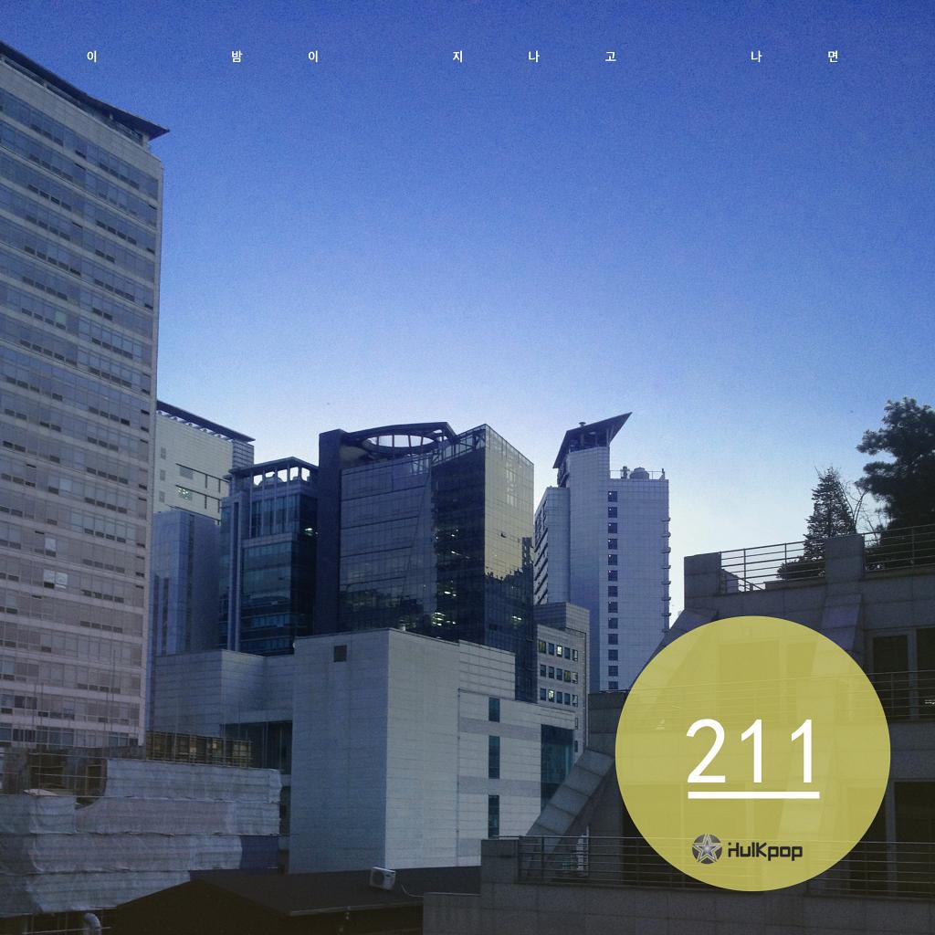 [Single] 211 – 이 밤이 지나고 나면