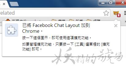 3 - [Chrome] 美化Facebook 聊天室,可愛主題讓你輕鬆套用