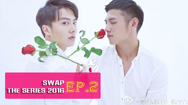 SWAP 2016 | 错生 EP. 2 Full Movie Free Download