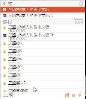 檔案搜尋神器,又快又精準的文件搜尋工具,Listary V4.23.1728 多國語言綠色免安裝版!