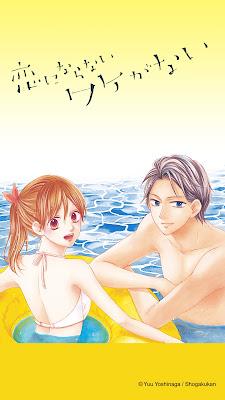 Koi ni Naranai Wake ga Nai de Yoshinaga Yuu