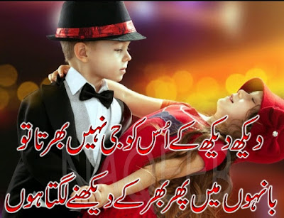 Poetry | Urdu Romantic Poetry | 2 Lines Poetry | 2 Lines Romantic Poetry | Urdu Shayari | Poetry Pics - Urdu Poetry World,Urdu poetry about death, Urdu poetry about mother, Urdu poetry about education, Urdu poetry best, Urdu poetry bewafa, Urdu poetry barish, Urdu poetry for love, Urdu poetry ghazals, Urdu poetry Islamic, Urdu poetry images love, Urdu poetry judai, Urdu poetry love romantic, Urdu poetry new