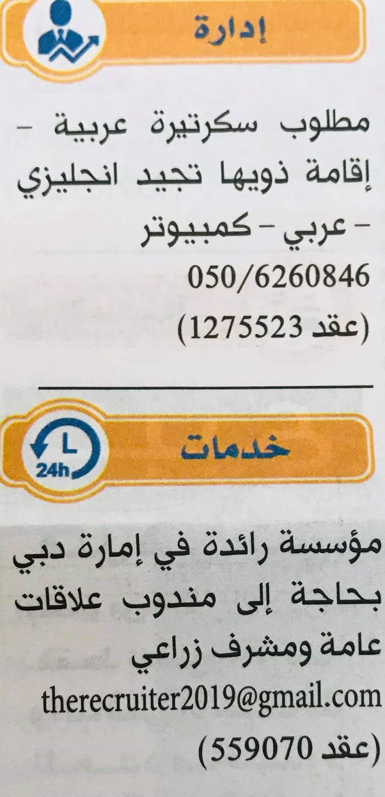 وظائف صحيفه دليل الاتحاد باللغة العربية