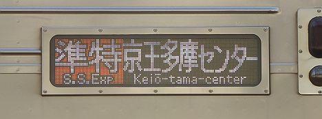 準特急 京王多摩センター行き 7000系LED