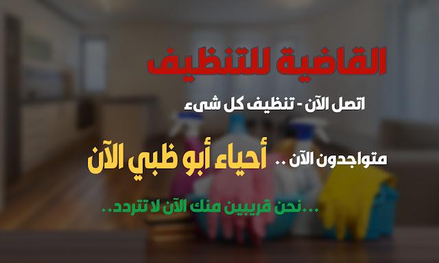 شركة تنظيف بداخل أحياء ومدن أبو ظبي 2019-2020 أفضل شركة تنظيف بأبو ظبي قريبين منك الآن