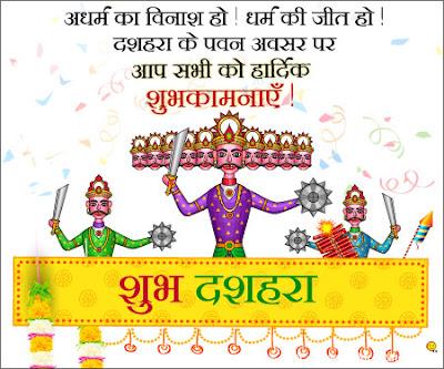Vijaya Dashami Hindi Quotes