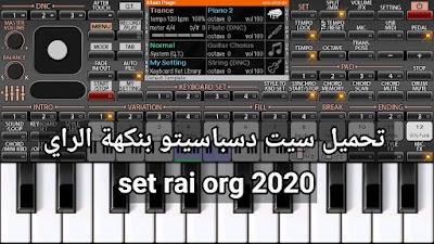 تحميل و إستعراض افضل set rai org 2020 سيت دسباسيتو بنكهة الراي