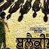 Blackia (Full Movie) | Dev Kharoud | okpunjab Punjabi Movies 2019 | okpunjab Movies Download 2019