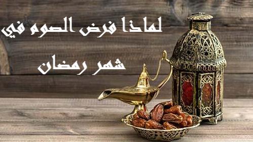 لماذا فرض الصوم في شهر رمضان