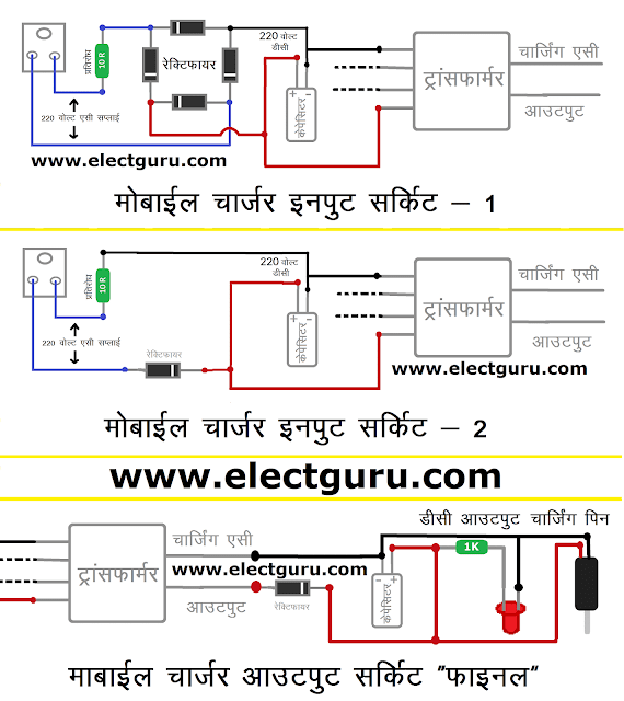 mobile charger circuit diagram with transformer