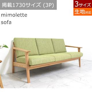 【SF-N-058】ミモレット ソファ