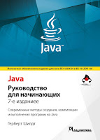 книга Герберта Шилдта «Java. Руководство для начинающих» (7-е издание) - читайте о книге в моем блоге