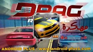 تحميل لعبة Drag Racing apk مهكرة جاهزة اخر اصدار للاندرويد